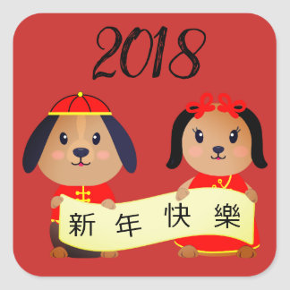 "Chinese New Year ""Little Dogs"" Sticker"