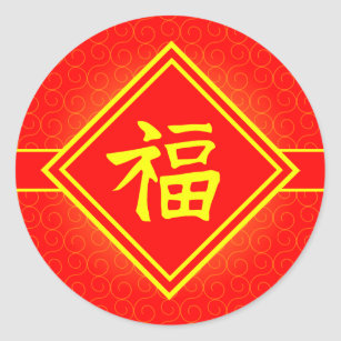 Chinese New Year • Lucky Fu Symbol • Red and G Classic Round Sticker