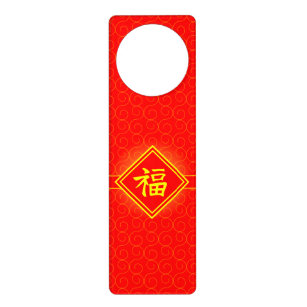 Chinese New Year • Lucky Fu Symbol • Red and G Door Hanger