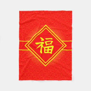 Chinese New Year • Lucky Fu Symbol • Red and G Fleece Blanket