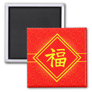 Chinese New Year • Lucky Fu Symbol • Red and G Magnet