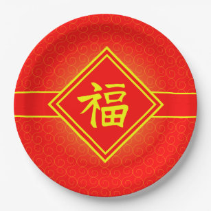 Chinese New Year • Lucky Fu Symbol • Red and G Paper Plate