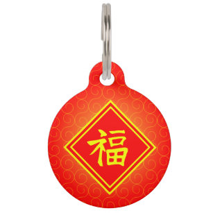Chinese New Year • Lucky Fu Symbol • Red and G Pet Tag