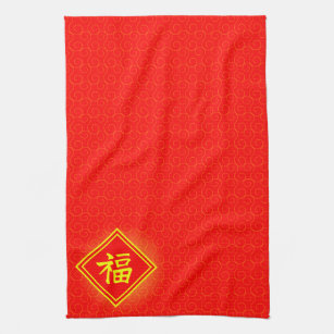 Chinese New Year • Lucky Fu Symbol • Red and G Tea Towel