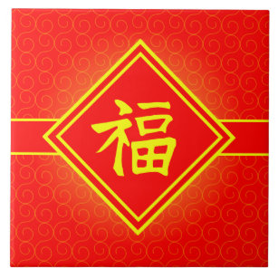 Chinese New Year • Lucky Fu Symbol • Red and G Tile