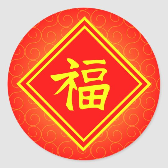 Chinese New Year • Lucky Fu Symbol •