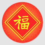 Chinese New Year • Lucky Fu Symbol • Red and Gold Round Sticker