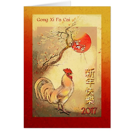 Chinese New Year of Rooster 2017 under Red Sun Card