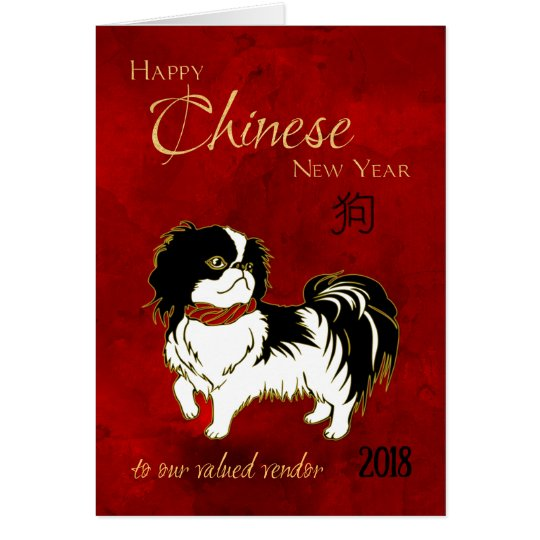 Chinese New Year of the Dog 2018 Business