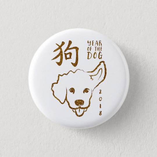 Chinese New Year of the Dog 2018 Glitter