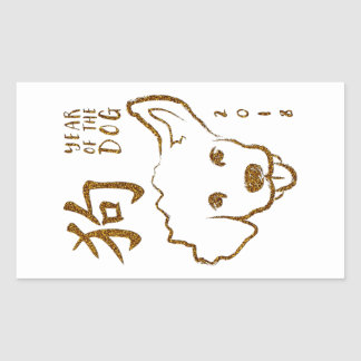 Chinese New Year of the Dog 2018 Glitter Rectangular Sticker