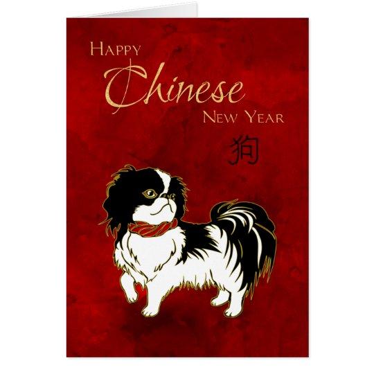 Chinese New Year of the Dog Chin Dog