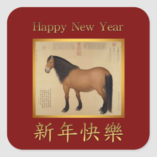 Chinese New Year of The Horse in Chinese Sticker
