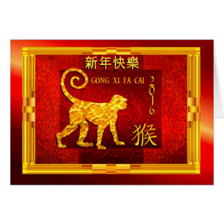 Chinese New Year of the Monkey 2016 Gold Monkey Card