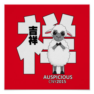 "Chinese new year of the sheep 2015. 12""x12"" Poster"