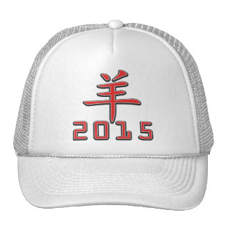 Chinese New Year of The Sheep 2015 Trucker Hat