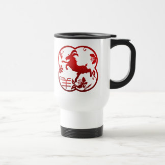Chinese New Year of The Sheep Ram Goat Symbol Travel Mug