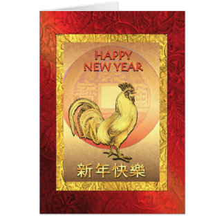 Chinese New Year Red Rooster, Lucky Coin as Sun Card