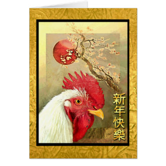 Chinese New Year Rooster & Sunrise on Gold Card