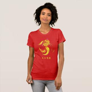 Chinese new year wealth & prosperity symbol: Fish T-Shirt