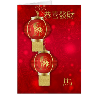 Chinese New Year With Lanterns Greeting Card