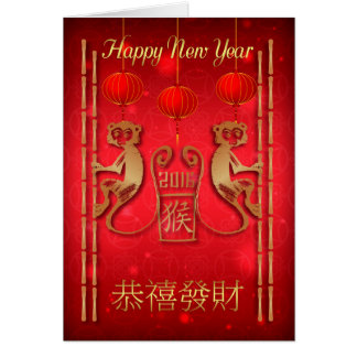 Chinese New Year, Year Of The Monkey With Lantern Greeting Card