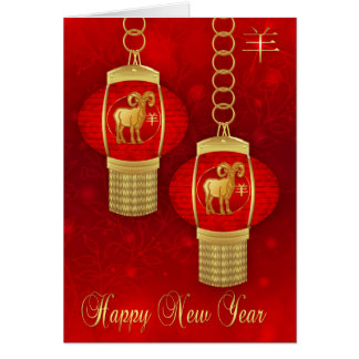 Chinese New year Year Of The Ram / Goat Lanterns Greeting Card