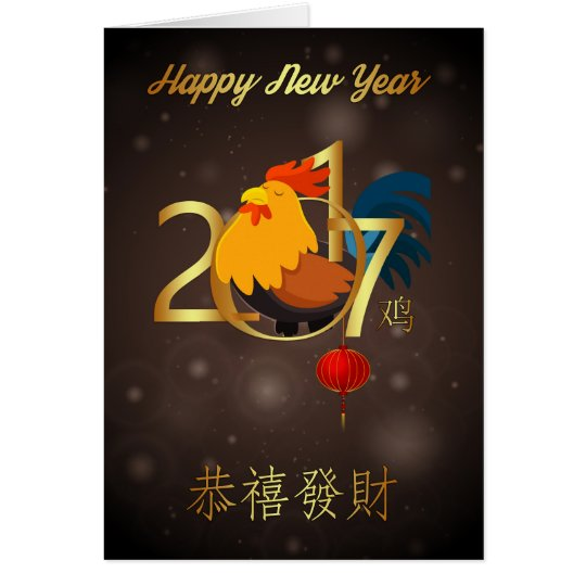 Chinese New Year, Year Of The Rooster /