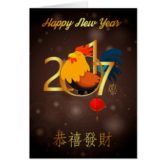 Chinese New Year, Year Of The Rooster / Cockerel Greeting Card
