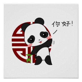 Chinese Panda Poster