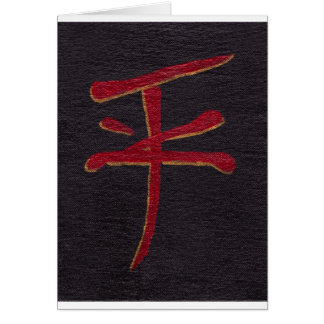 chinese peace symbol greeting card