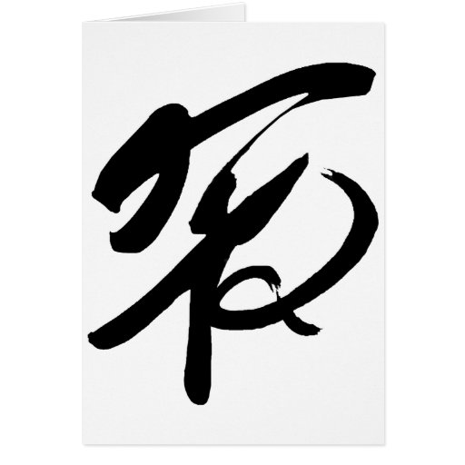 peace in chinese writing Writing in chinese [] learning to read and write chinese characters will probably be your largest obstacle in this course since chinese has no alphabet with reusable letters, there is no way around lots of writing practice and rote memorization.