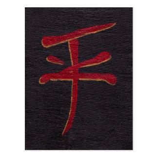 chinese peace symbol postcard