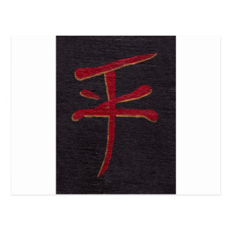 chinese peace symbol postcard