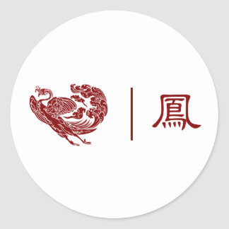 Chinese Phoenix Feng Huang Classic Round Sticker