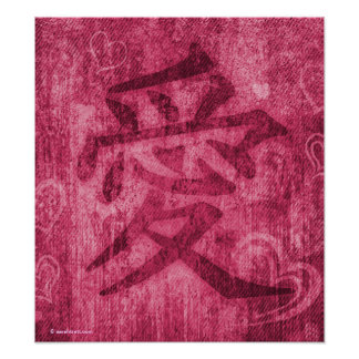 Chinese pink red love symbol portrait poster print