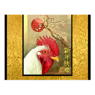 Chinese Rooster and Sunrise on Gold Postcard