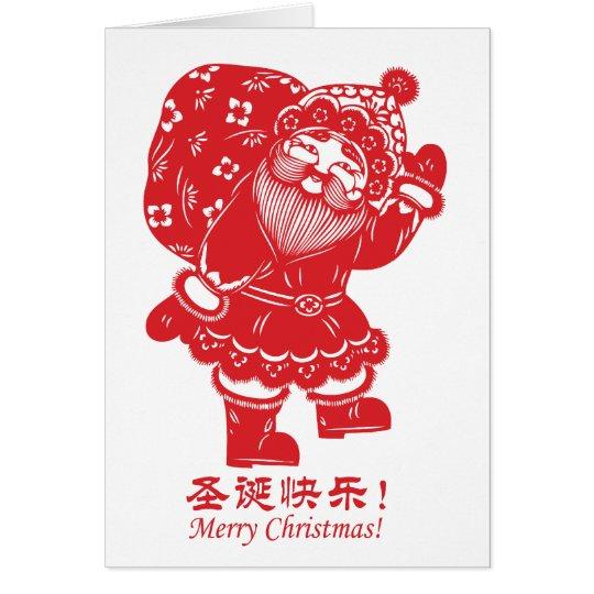 Chinese Santa Card