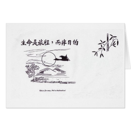 Chinese script-Life a Journey.Not a destinination Card