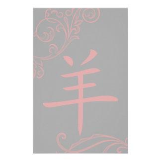 chinese sheep symbol (flourish) custom stationery