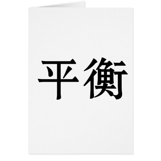 Chinese symbol for balance greeting cards hot girls - Chinese symbol for balance ...