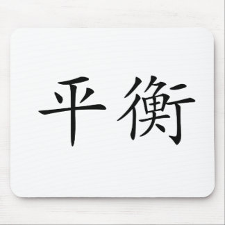 Asian symbol mouse mats - Chinese symbol for balance ...