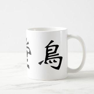 Chinese Symbol for bird of paradise Basic White Mug