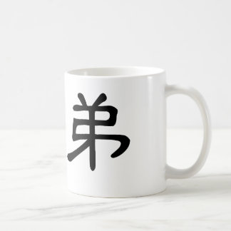 Chinese Symbol for brother Coffee Mug