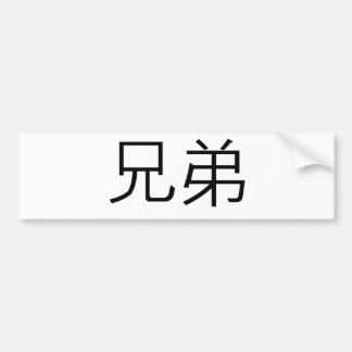 Chinese Symbol for brotherhood Bumper Sticker