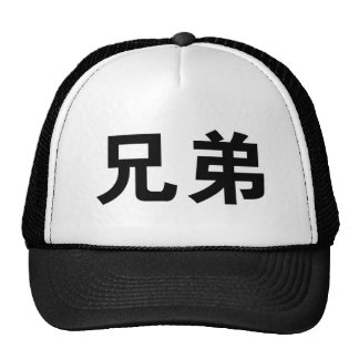 Chinese Symbol for brotherhood Cap