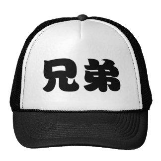 Chinese Symbol for brotherhood Trucker Hats