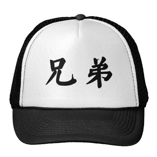 Chinese Symbol for brotherhood Mesh Hat