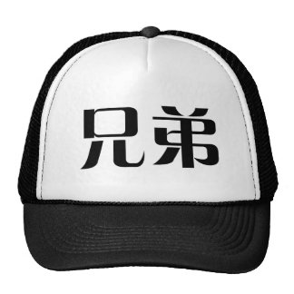 Chinese Symbol for brotherhood Trucker Hats