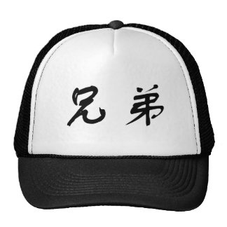 Chinese Symbol for brotherhood Hat